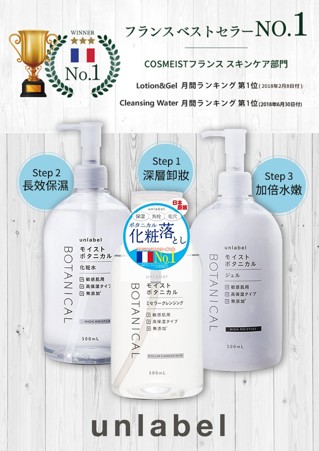 Unlabel日本高保濕肌膚保養系列-Check2check巧朵恰克快時尚購物平台